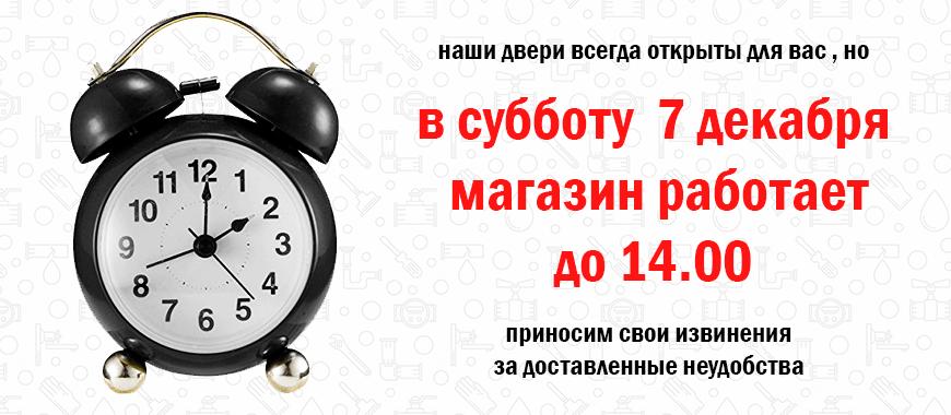 Работает до 14.00